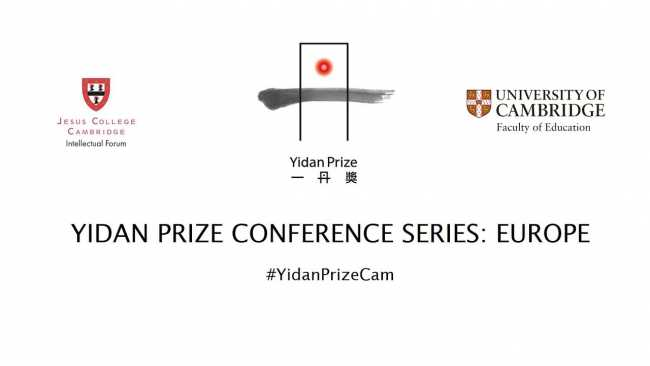 Image of Yidan Conference Prize: Europe 2020