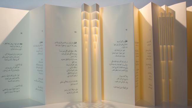 Image of Jerusalem in Exile: Artist's Books by Kamal Boullata